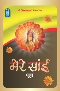 pouch_dhoop_mere-sai
