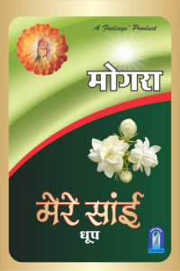 pouch_dhoop_mere-sai_mogra