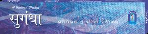 sughandha_box-1-300x70